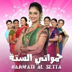 Hamawati Al Setta