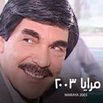 مرايا 2003