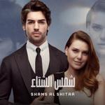 Shams Al Shitaa