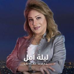 Laylat Amal