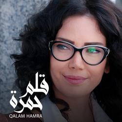 Qalam Homra