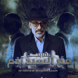 Mokabala ma  Al Sayed Adam