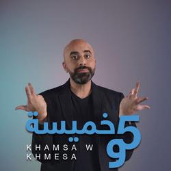 Khamsa W Khmesa