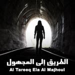 Al Tareq Ela Al Maghool