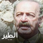 Al Tair