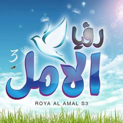 Roya Al Amal S3