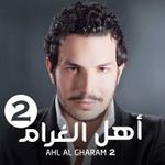 Ahl Al Gharam 2