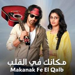 Makanak Fe El Qalb