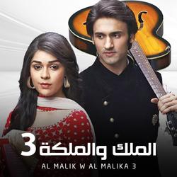 Al Malik W Al Malika 3