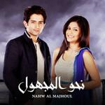 Nahw Al Majhoul