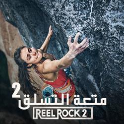 Reel Rock S2