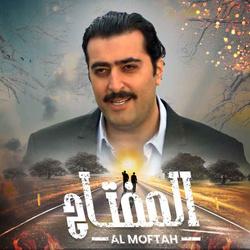 AL Moftah