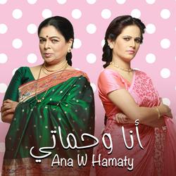 Ana W Hamaty