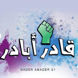 Gader Abader S1