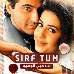 Sirf Tum