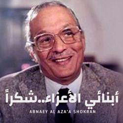 Abnaey Al Aza'a Shokran