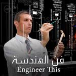 فن الهندسة