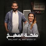 Malikat Al Matbakh S1