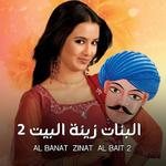 Al Banat Zinat Al Bait 2