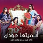 Asmaytouha Guddan