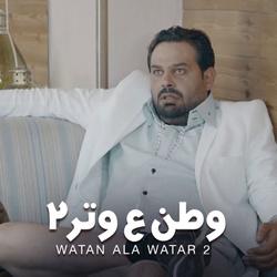 Watan Ala Watar 3