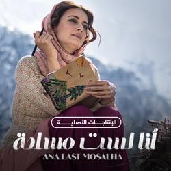 Ana Last Mosalha