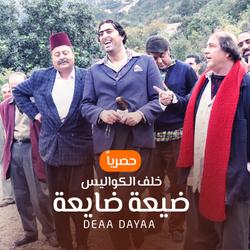 Deaa Dayaa Bloopers