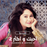 Oheboka W Akthar S2