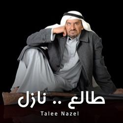 Talee Nazel
