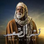 Nesr Al Sae'ed