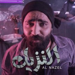 Al Nazel
