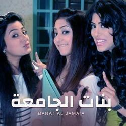 Banat Al Jama'a