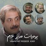 Yawmeyat Modeer A'am