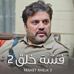 Fashet Kholoq 2