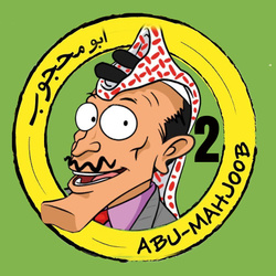 أبو محجوب 2