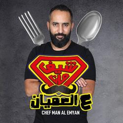 Chef Man Al Emyan