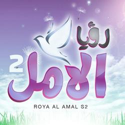 Roya Al Amal S2