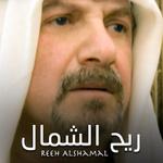 Reeh Al Shamal