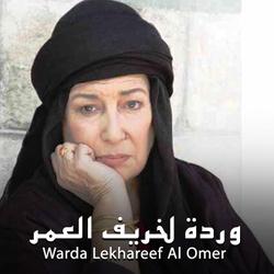 Warda Likhareef Al omr