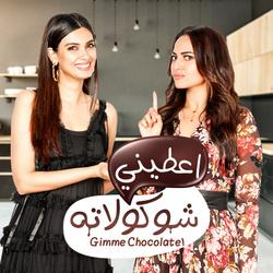 Gimme Chocolate