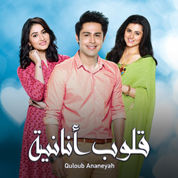 Quloub Ananeyah