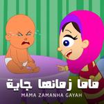 Mama Zmanha Gaya