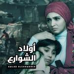 Awlad Alshawarea
